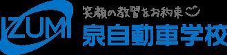 泉自動車学校(宮城県仙台市 宮城県公安委員会指定)